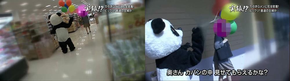 パンダの着ぐるみを着た伝説の万引きGメン