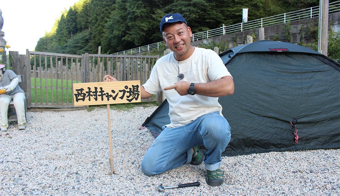 『西村キャンプ場』